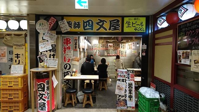 串揚げの四文屋 博多デイトス店