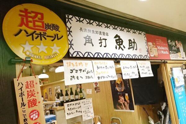 【博多ほろよい通り】角打ち 魚助(うおすけ)~椅子完備の角打ちスタイルの立ち飲み屋さんです!