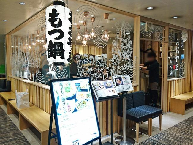 店舗外観@もつ鍋おおやま 博多デイトス店