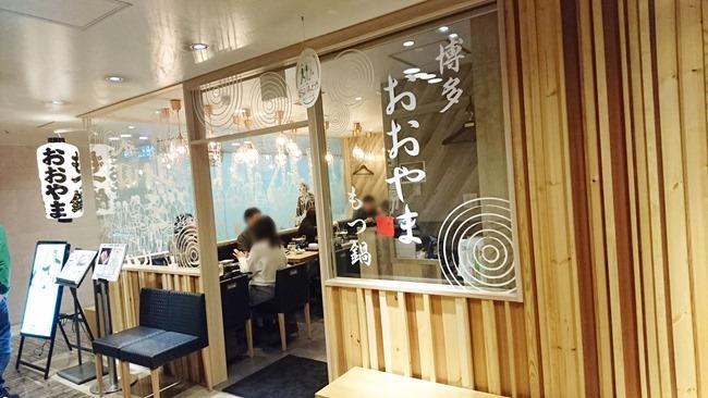 店舗入口@もつ鍋おおやま 博多デイトス店