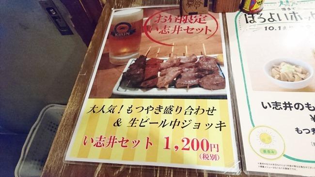 い志井セット 1,200円
