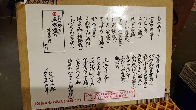 もつやきメニュー@日本再生酒場