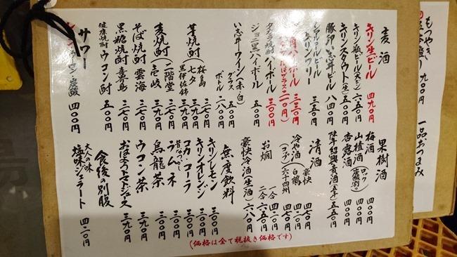 ドリンクメニュー@日本再生酒場