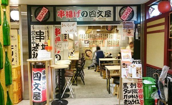 【博多ほろよい通り】串揚げの四文屋 博多デイトス店~二度づけ禁止の串揚専門店。大阪発祥店ではありません