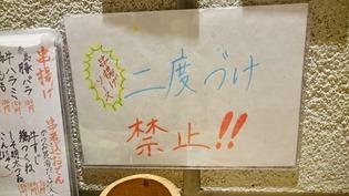 二度づけ禁止@串揚げの四文屋