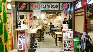 店舗入口@串揚げの四文屋