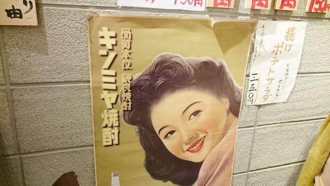 キン宮焼酎ポスター@串揚げの四文屋