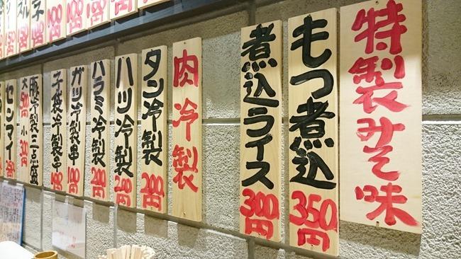 肉冷製メニュー@串揚げの四文屋