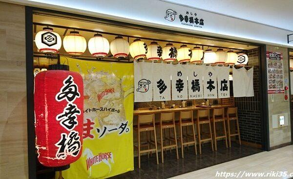 【博多駅地下街】めしや多幸橋本店~定食&居酒屋メニューが豊富な昼飲みOKの居酒屋さんです!
