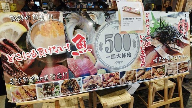 どれでもだいたい五百円@炉端 魚助