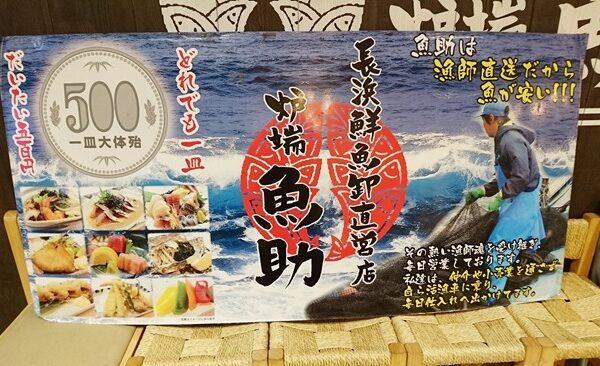 【博多ほろよい通り】長浜鮮魚卸直営店 炉端 魚助~一皿だいたい500円とリーズナブルな海鮮居酒屋さんです!