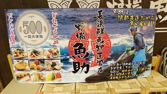 だいたい500円@炉端 魚助
