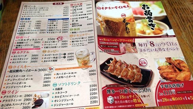 ドリンクメニュー@よかたいデイトス店