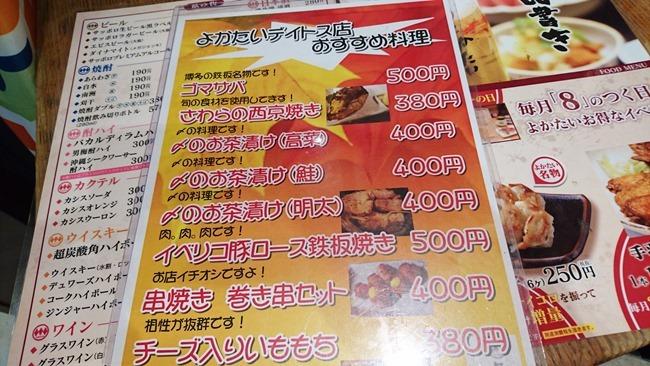 おすすめ料理@よかたいデイトス店